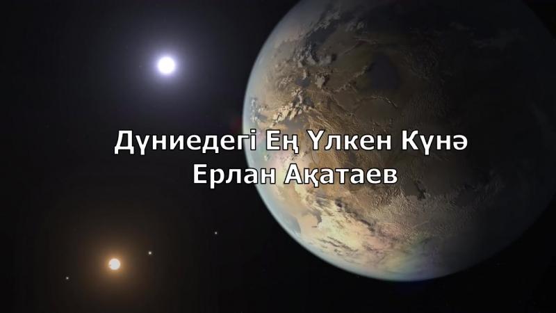 Дүниедегі Ең үлкен күнә - Ерлан Ақатаев.mp4