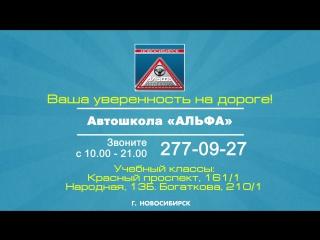 Автошкола Альфа Новосибирск