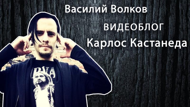 Видеоблог Василия Волкова: Карлос Кастанеда