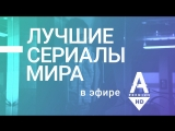Смотрим Amedia Premium HD в июне!