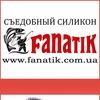 """Съедобный силикон TM """"Fanatik"""""""
