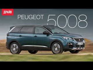 Peugeot 5008 тест-драйв с Павлом Кариным