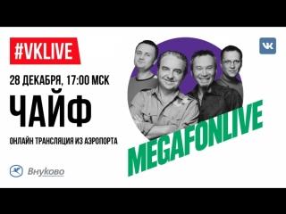 #VKLive: Группа Чайф