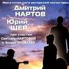 Концерт Дмитрия Нартова и Юрия Шера, 21 апреля