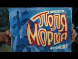 Оркестр Поля Мориса
