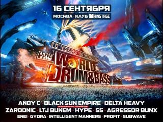 16.09 - WORLD OF DRUM&BASS: 10 ЛЕТ В МОСКВЕ!