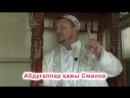 Абдугаппар 'Ер мен әйел құқықтары' 3-часть.mp4