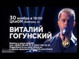 Виталий Гогунский в Северодвинске