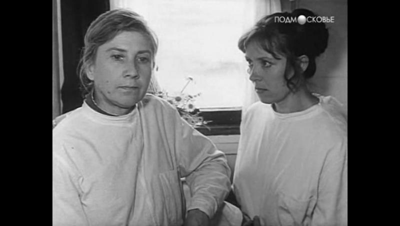 На всю оставшуюся жизнь/ Петр Фоменко (1975) (2 серия)