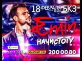 Эмин - Обращение для Красноярска