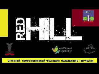 Red hill battle 2018 что это