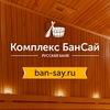 БанСай ban-say.ru    Банный оздоровительный комп