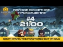 South Park: The Fractured But Whole - Стрим 4!