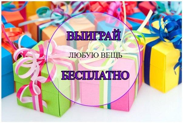 Конкурс с подарками для участников