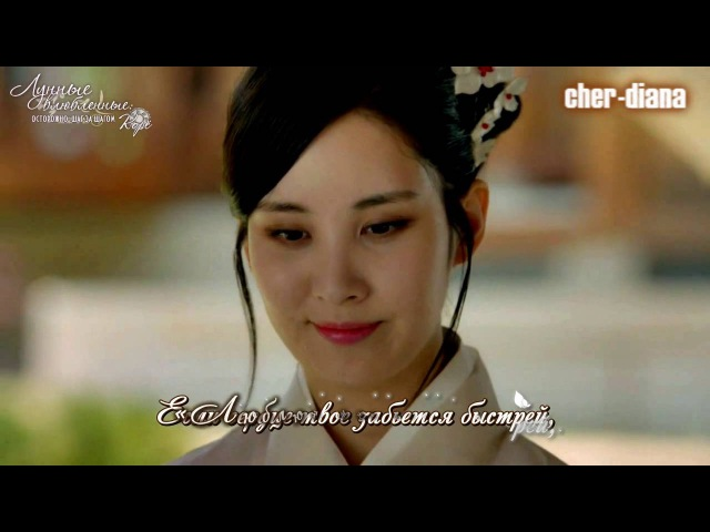 [rus sub] Baek A Yeon (백아연) - A Lot Like Love (Moon Lovers: Scarlet Heart Ryeo 보보경심: 려 OST)
