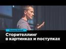 Сторителлинг в картинках и поступках Леонид Фейгин Prosmotr