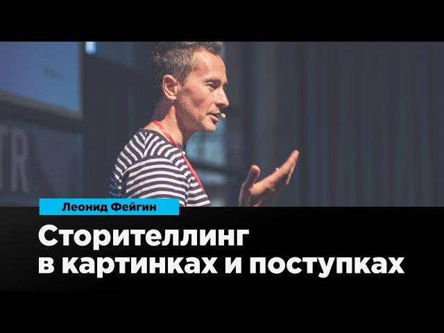 Сторителлинг в картинках и поступках | Леонид Фейгин