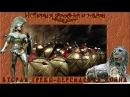 Вторая Греко персидская война рус История древнего мира