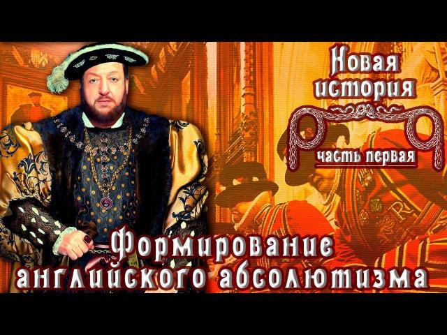 Формирование английского абсолютизма при Тюдорах (рус.) Новая история