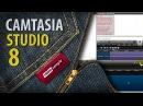 Как проделать стоять мужчина во Camtasia Studio 0.