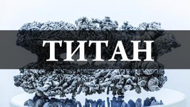 Титан / Titanium. Химия – просто