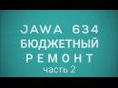 Бюджетный ремонт ЯВА 634 2 часть вилочки кпп