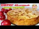 САМЫЙ Яблочный пирог в духовке Невероятный вкус и простой в приготовлении
