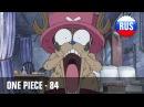 One Piece  Ван-Пис - 84 (озвучка 2х2)