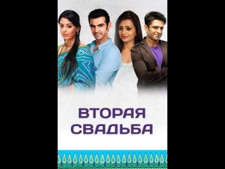 Вторая свадьба - 185 серия. (Punar Vivah) смотреть онлайн в хорошем качестве HD