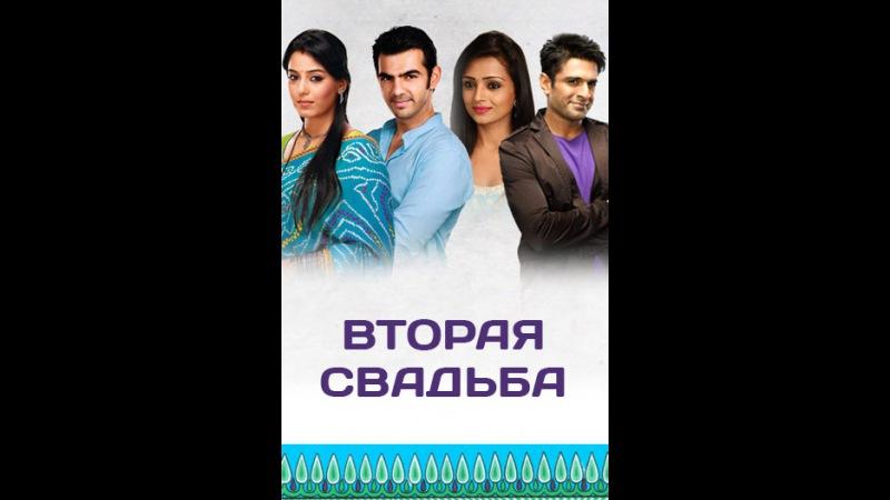 Вторая свадьба - 214 серия. (Punar Vivah) в хорошем качестве HD