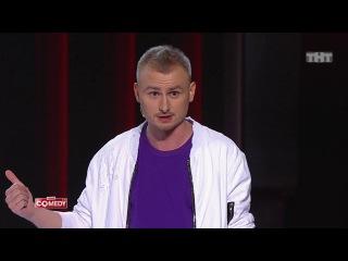 Женя Синяков - Анкеты знакомств в интернете из сериала Камеди Клаб смотреть бесп...