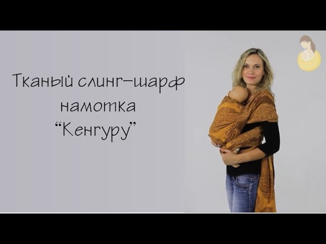 Слинг-шарф, намотка Кенгуру, с рождения
