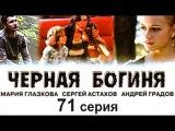 Сериал Черная богиня 71 серия