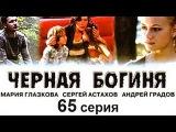 Сериал Черная богиня 65 серия
