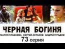 Сериал Черная богиня 73 серия