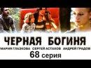 Сериал Черная богиня 68 серия