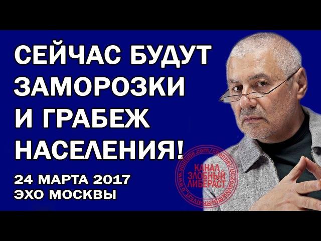 Глеб Павловский КТО НЕ ДАЕТ ПУТИНУ УЙТИ Эхо Москвы 24 03 2017