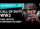 Call of Duty: WW2. Геев, негров и женщин не будет. Новостной дайджест №280