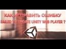 Устранение ошибки Failed to update Unity Web Player 2017!