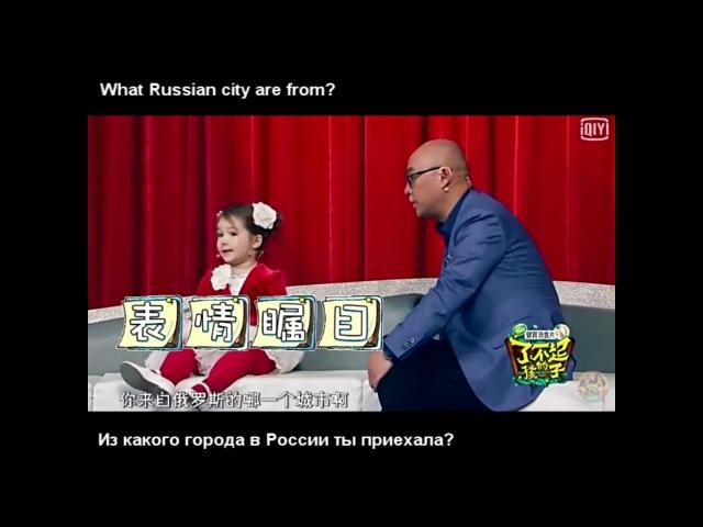 Белла на китайском ТВ в 4 года 3 месBella on Chinese TV at 4y 3m Part 1