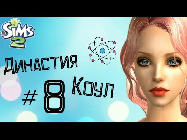 The Sims 2/ Династия Коул / 8- Попытка не пытка!