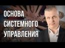 Основа системного управления. Андрей Иванов