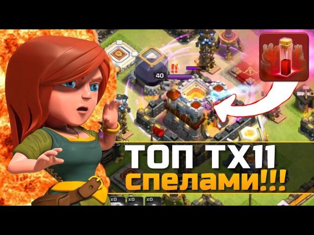 ШОК! ФУЛ ТХ11 Снести только спеллами! Clash of clans