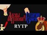 Алёша Попович и Тугарин Змей - RYTP