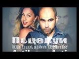 Artik pres. Asti - Поцелуи (KD Division Remix)