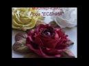 Мастер класс Роза Есения из фоамирана flowers fom