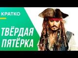Обзор фильма «Пираты Карибского моря 5» — лучше «Стражей галактики», «Трансформ...
