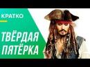Обзор фильма «Пираты Карибского моря 5» — лучше «Стражей галактики», «Трансформ