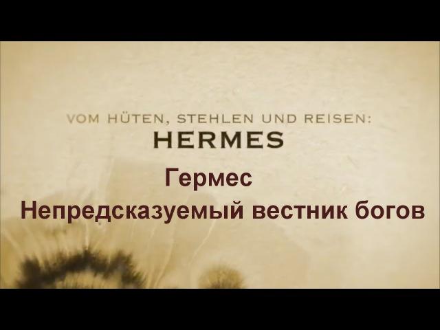 Гермес Непредсказуемый вестник богов . Мифы древней Греции. Часть 09