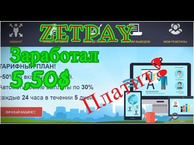 ZETPAY 150 за 5 дней. Открыл второй депозит, платит!